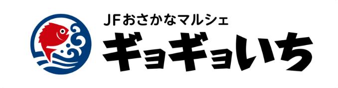 り推進協|海苔のフォトコンテスト JFおさかなマルシェ ギョギョいち